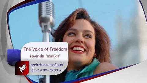 "THE VOICE OF FREEDOM ""ร้องล่าฝัน เฮเลนิต้า"""