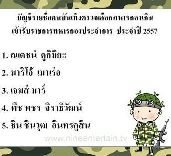 ชื่อคนบันเทิง ตรวจเลือกทหารกองเกิน ปี 2557