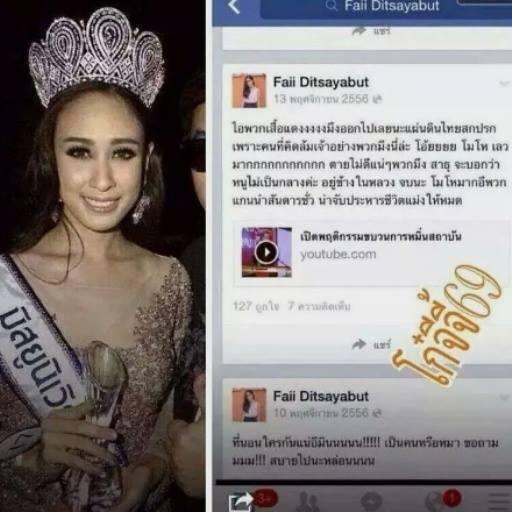 """""""ฝ้าย"""" มิสยูฯไทยแลนด์ ฉาวทั่วโลก ออก CNN"""
