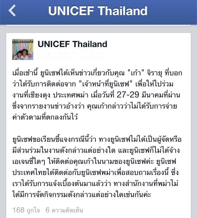 UNICEF โต้ ไม่เคยจ้าง เก้า จิรายุ