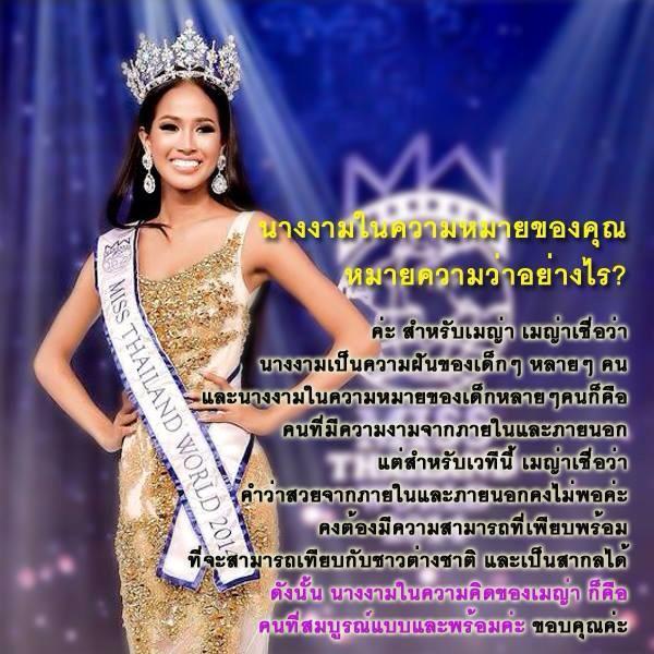"""""""เมญ่า"""" สาวผิวเข้ม คว้ามิสไทยแลนด์เวิลด์ 2014"""