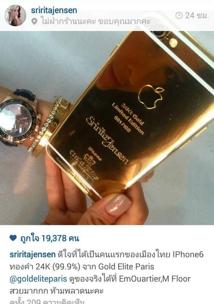 """""""ศรีริต้า"""" สุดดี๊ด๊า โพสต์อวดภาพ IPhone6 ทองคำ 24K ลั่น""""เป็นคนเเรกของเมืองไทย"""""""