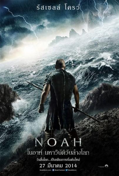 ตัวอย่างหนัง Noah มหาวิบัติวันล้างโลก