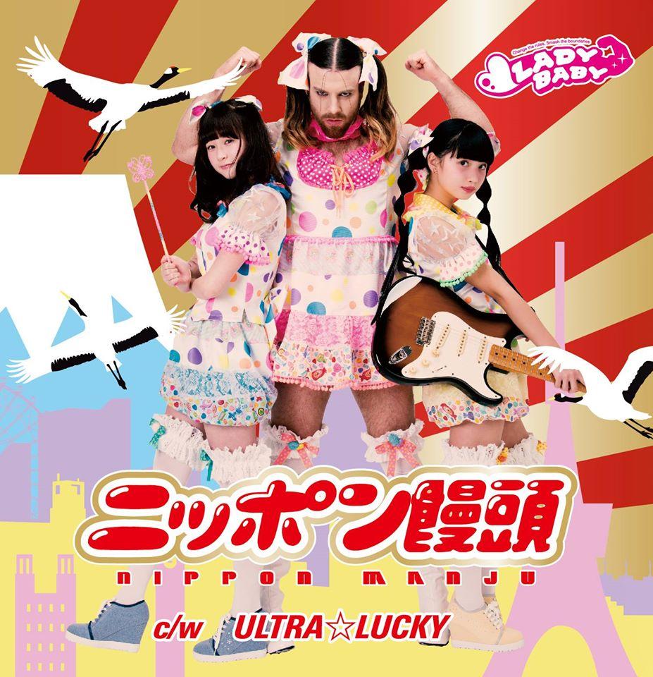"""อุ๊ตะ!! เกิร์ลกรุ๊ปสุดแหวกแนว """"LADYBABY"""" จากญี่ปุ่น  กิ๊งก่องมะกอกแก้ว"""