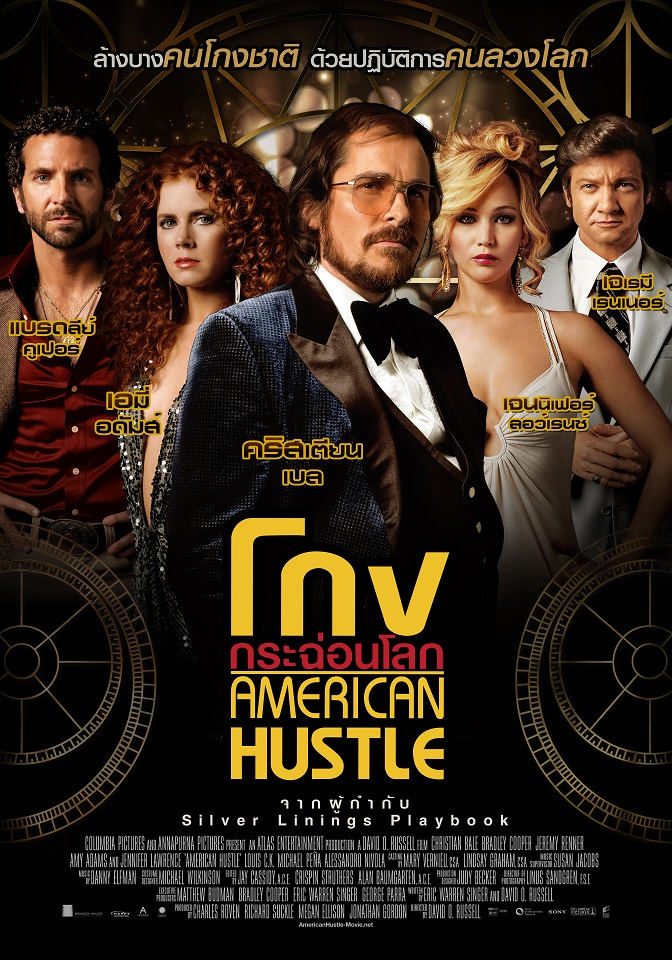 American Hustle หนังฟอร์มเยี่ยม  ตีแผ่เรื่องจริงสุดฉาวสะเทือนอเมริกา