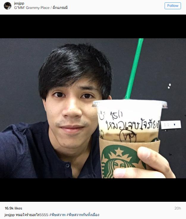"""อินหนัก!! เมื่อพนักงาน Starbucks ได้ดู """"พิษสวาท"""" เลยเขียนบนแก้วกาแฟให้ """"เจษ"""" แบบนี้??"""