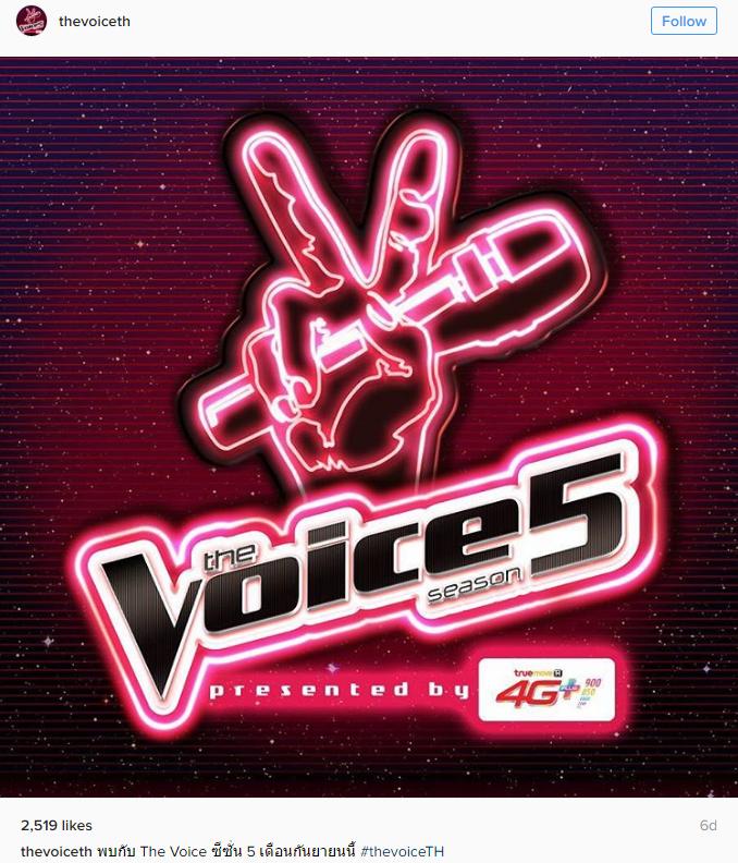 """บ๊ายบาย """"ทีมคิ้ม""""!! มาดูกัน """"The Voice ซีซั่น5"""" ใครจะมาทำหน้าที่แทน ??"""