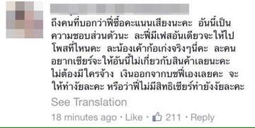แชมป์ไทยแลนด์ก็อตทาเลนต์ 2016 เจอดราม่า ชาวเน็ตข้องใจ จ้างโหวตแบบนี้ก็ได้เหรอ