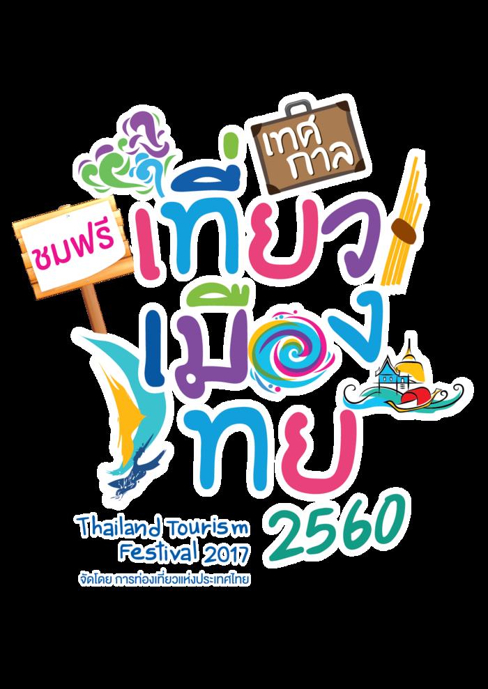 """""""เทศกาลเที่ยวเมืองไทย"""" ครั้งที่ 37 ณ สวนลุมพินี(Thailand Tourism Festival 2017)"""