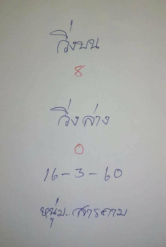 """เลขเด็ด """"หนุ่มสารคาม"""" จัดหนักจัดเต็ม บน-ล่าง 2-3 ตัว หลังให้โชคแม่น 2 งวดติด!"""