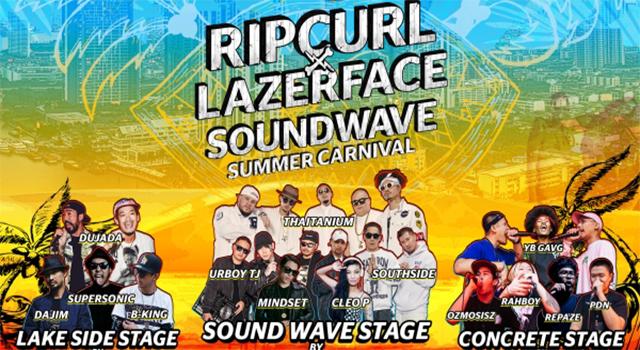 กลับมาอีกครั้ง 'RipCurl x Lazerface Soundwave Summer Carnival' มันส์กันทั้งวัน 22 เมย. นี้