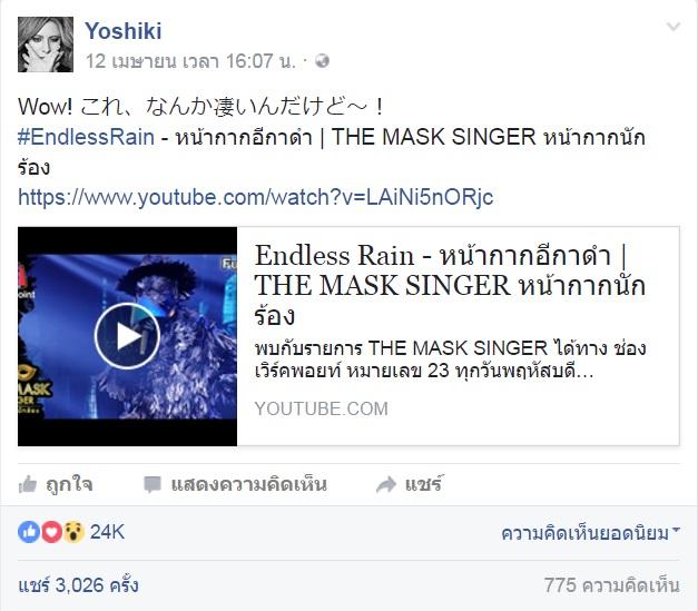 """สุดประทับใจ!!! """"โยชิกิ"""" เเห่งวง X-Japan แชร์เพลง """"Endless Rain"""" ในเวอร์ชั่น """"หน้ากากอีกาดำ"""""""