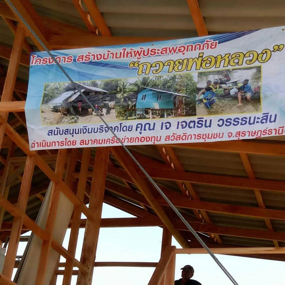"""น้ำตาไหล !""""เจ เจตริน"""" สร้างบ้านหลังใหม่ให้ผู้ประสบภัยน้ำท่วมภาคใต้"""