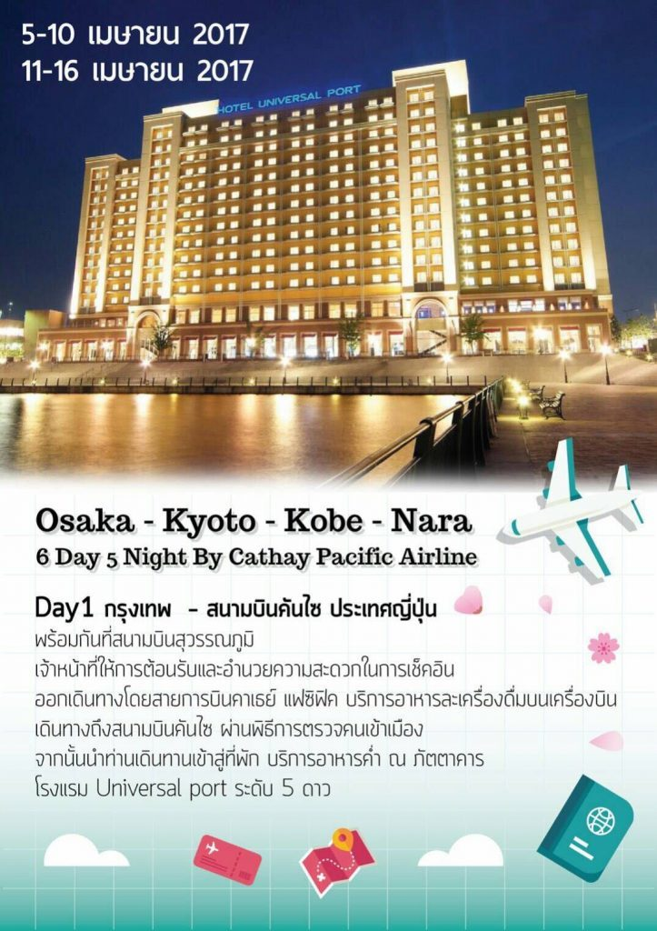 ล่อตาล่อใจมาก!!! เปิดตารางทัวร์ลวงโลกไปญี่ปุ่น บินเช่าเหมาลำ กินหรูแถมพักโรงแรมห้าดาว!!