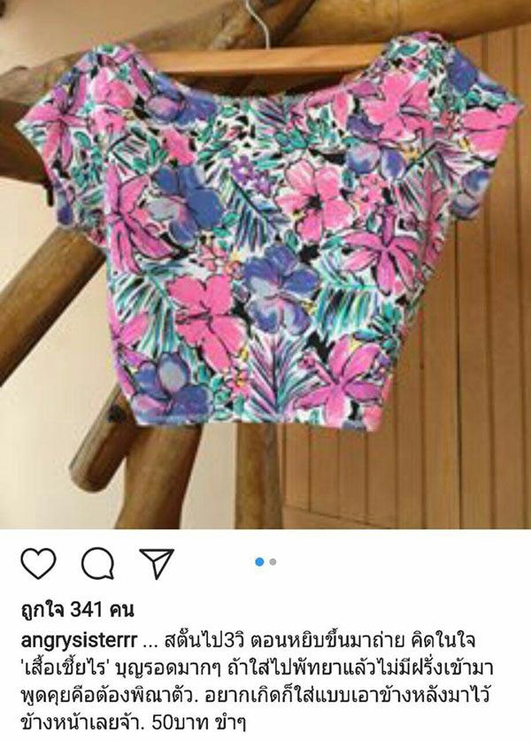 อย่างฮา!!! น้องทนไม่ไหว แอบขายของพี่สาวในไอจี ยอดฟอลโลเพียบ เพราะแคปชั่นสุดฮา