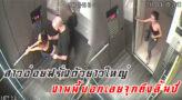 เล่นซะจุกเลย! สาวอ่อยฝรั่งสูงใหญ่ในลิฟท์ ก่อนจะหายไปด้วยกัน กลับออกมาอีกทีมีจุก(ชมคลิป)