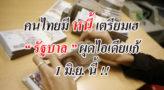 """คนไทยเตรียมเฮ!!! รัฐผุดโครงการ """"คลินิกแก้หนี้"""" สำหรับผู้มีหนี้ไม่เกิน 2 ล้าน! เริ่ม 1 มิ.ย.นี้! ใครอยากปลดหนี้อ่าน (รายละเอียด)"""