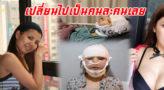 สาวไทยทุ่มเงินเกือบ 7 ล้าน ศัลยกรรมชุบตัวเองเป็นคนใหม่ เปลี่ยนแค่ไหนไปชม