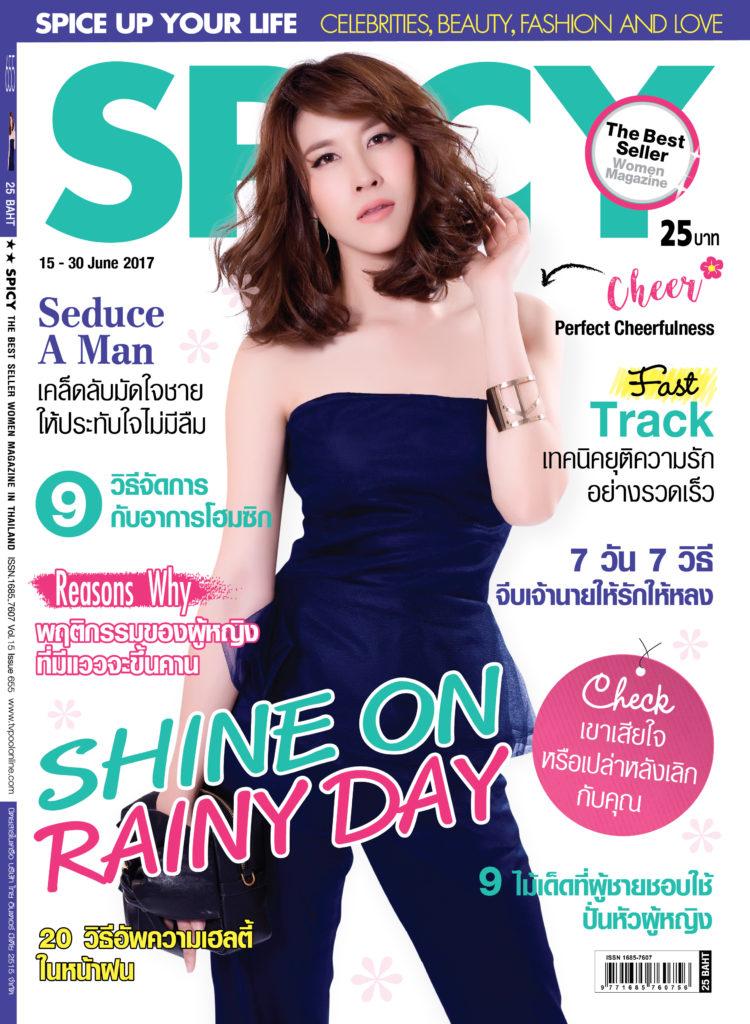 นิตยสาร SPICY ฉบับ 655