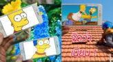 จัดว่าเนียน!! สาวกการ์ตูนซีรีส์ The Simpsons ดูเลย ! ภาพถ่ายเนี๊ยนเนียน ที่ไม่คิดว่าจะพอดีเว่อร์เบอร์นี้