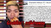 """แฉยับ! """"หนุ่มไทยในต่างแดน"""" ร้องไห้โฮ  โดนจ่ายค่าภาษีบานเบอะ!"""