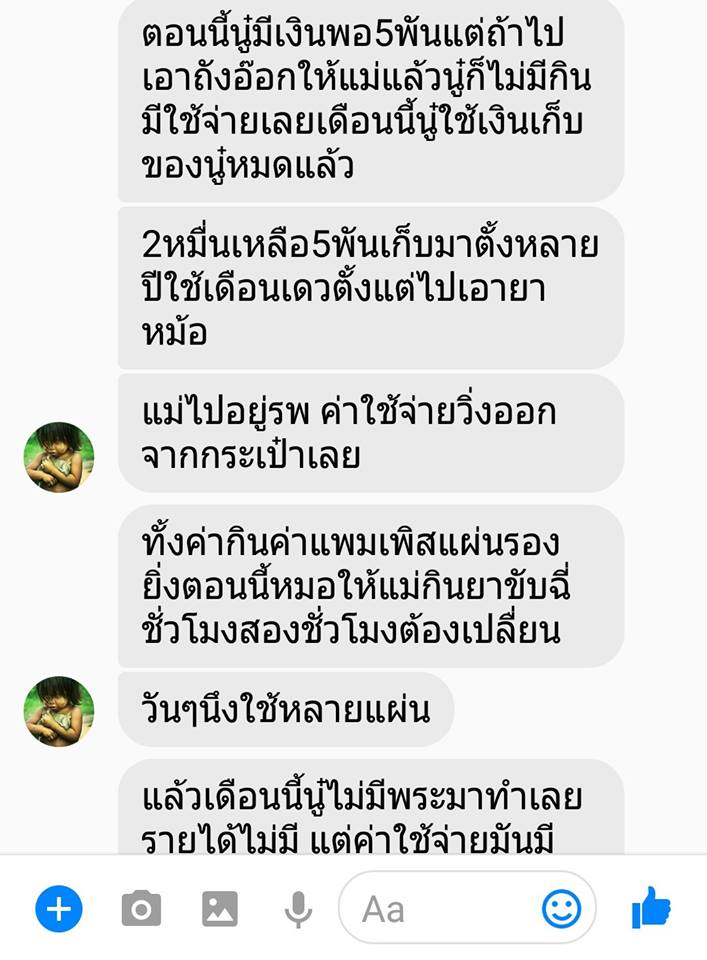 สาววอนช่วยแม่ป่วยเป็นมะเร็งกระดูก มีน้ำท่วมปอด ขอคนใจบุญเข้าช่วยเหลือ