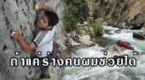 หนุ่มนักปีนเขาไทยอาสา ขอช่วยนำร่าง 2 นศ.ไทยออกจากซากรถ