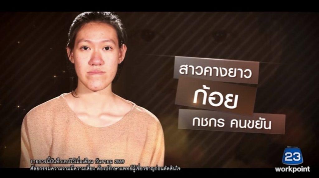 สวยแล้ว!!! สุดแจ่มอีกคน ก้อย Let Me In Thailand กับภาพล่าสุด เปลี่ยนไปเยอะเลย