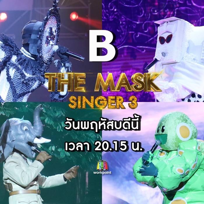 สาวกหน้ากากเตรียมพร้อม!! เผยโฉม 4 หน้ากากสาย B The Mask Singer 3 ใครจะอยู่ใครจะไป!? (ชมคลิป)