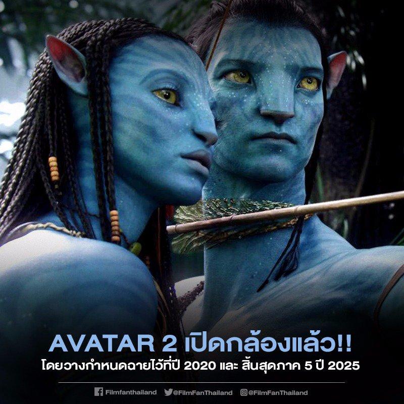 Avatar 2 2020: เฮลั่น!! AVATAR 2 เปิดกล้องถ่ายทำแล้ว จะได้ดูเมื่อไหร่ ไปดู