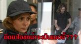 (ประมวลภาพ) เอมี่ อาเมเรีย ฝากขังศาล จ.มีนบุรี #โทรมหนักมาก