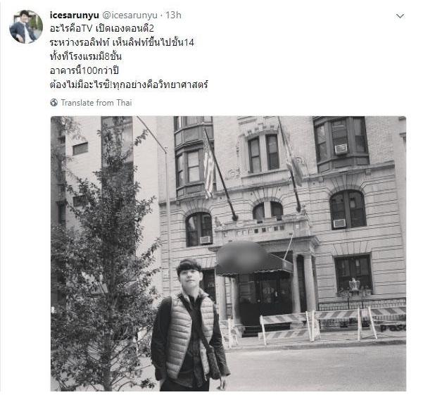 ไอซ์ ศรัณยู เล่าเหตุพิศวงในโรงแรมที่นิวยอร์ก อาคารอายุกว่า 100 ปี