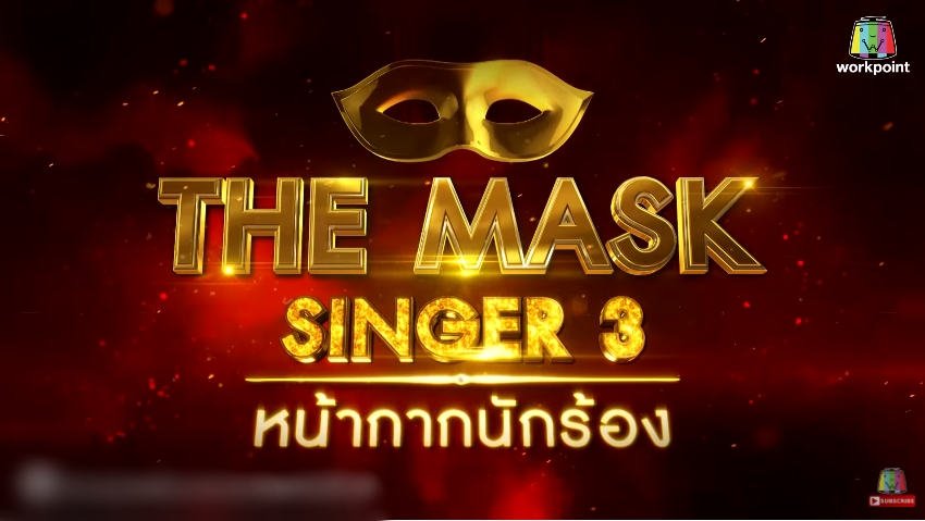 รู้ยัง?? The Mask Singer 3 งดออกอากาศยาว 2 อาทิตย์ ด้วยเหตุผลนี้??