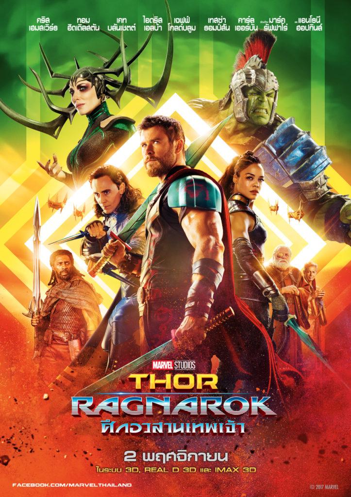 เริ่ดอ่ะ! ปู ไปรยา เตรียมเดินพรมแดงเปิดตัวหนัง Thor Ragnarok ที่อเมริกา!!