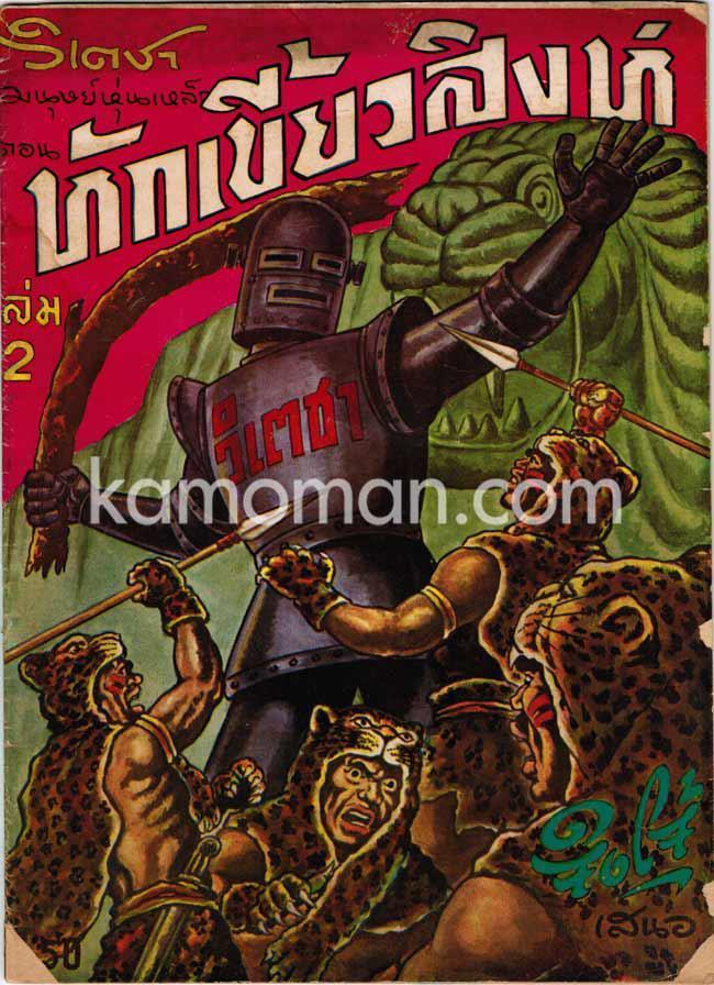 เปิดภาพ หนังสือการ์ตูนไทย 10 เล่มในตำนาน ทันเล่มไหนกันบ้าง !?