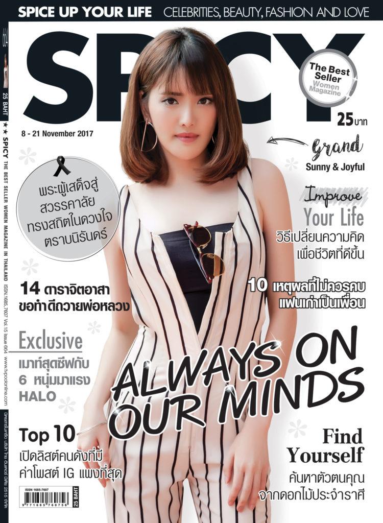นิตยสาร SPICY 664