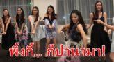 ไม่ตกเทรนด์! พิ้งกี้ นำทีม 4 สาวสวย เต้น Panama เฮฮากันแค่ไหน? (ชมคลิป)