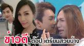 เอเจนซี่ศัลยกรรมเกาหลี ควานหาต๊อป แฟน เอ็กซ์ Let me in Thailand?
