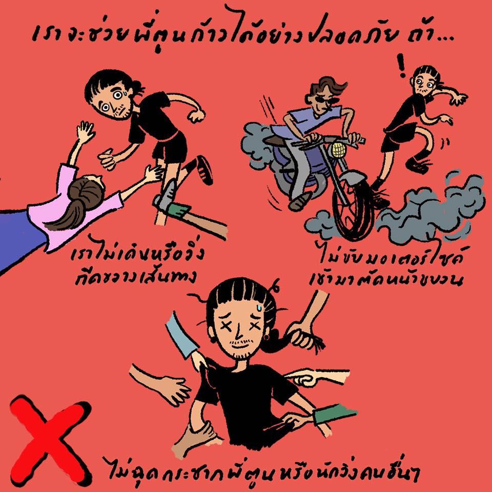วิธีช่วยให้ พี่ตูน ก้าวถึงเส้นชัยอย่างปลอดภัย!!  หลังเจ็บข้อเท้า-แขนตึง เพราะยื่นมือรับเงินบริจาคไม่หยุด!!