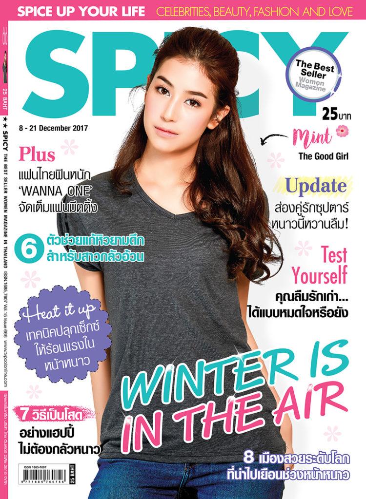 นิตยสาร SPICY 666