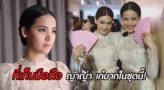 มาดูที่เก็บมือถือของ ญาญ่า ในชุดไทย เก๋ไก๋มาก
