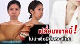สุดทึ่ง หมอไทยเปลี่ยนชีวิต กิ๊บก๊าบ Let Me In 3 เปลี่ยนสาวหน้าม้าเป็นนางฟ้าในข้ามคืน