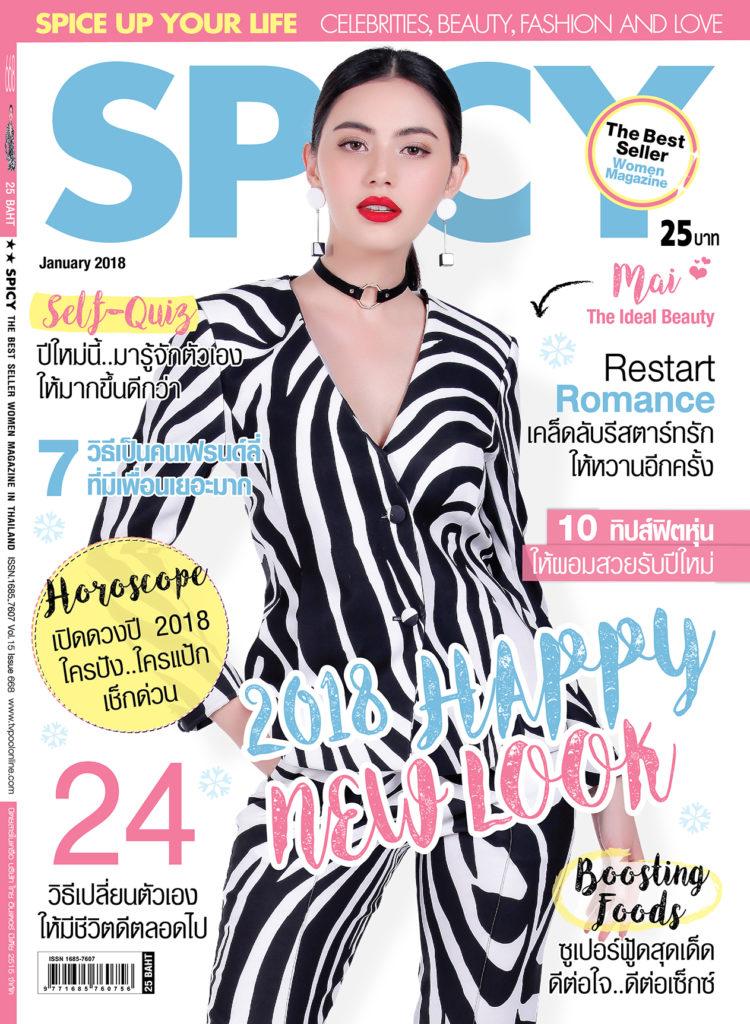 นิตยสาร SPICY ฉบับ 668