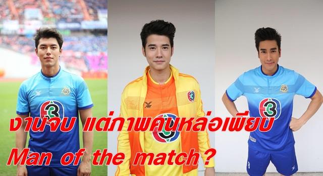 งานจบ แต่ภาพพระเอกหล่อเพียบ Man of the match?