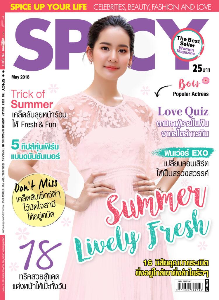 นิตยสาร SPICY ฉบับ 672