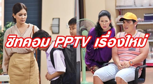 """""""คิดดีคลินิก ซิทคอมเรื่องใหม่ ทาง PPTV"""