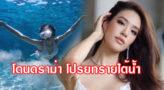 เกรซ กาญจน์เกล้า อวดภาพสวยใต้น้ำ แต่กลับโดนดราม่า