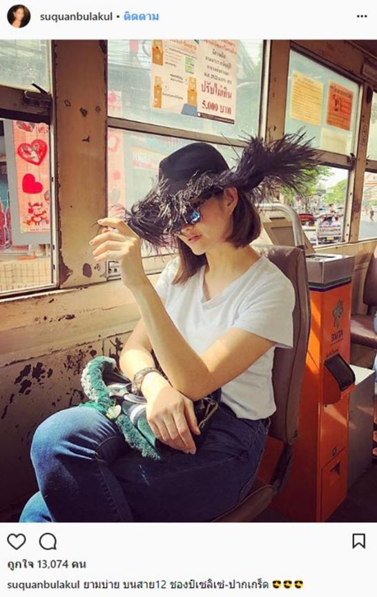 โซเชียลแห่คอมเม้น!!! สู่ขัวญ โพสต์โชว์นักรถเมล์รอบเมืองแบบสุดชิล สวย-แพง มีสไตล์มาก