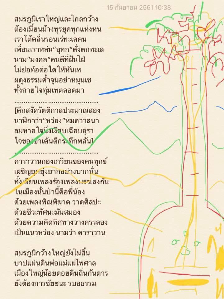 น้าหงา คาราวาน ร่ายกวีสุดอาลัย แด่เพื่อนรัก มงคล อุทก หรือ หว่อง คาราวาน ที่จากไปอย่างไม่กลับมา!