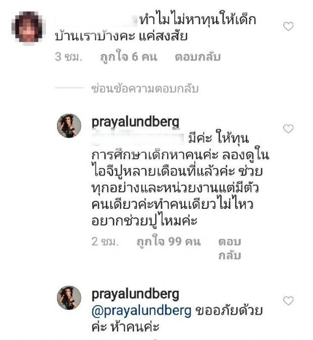 """""""ปู ไปรยา"""" ตอบแล้ว ดราม่า!ทำไม ไม่ช่วยเด็กไทย"""